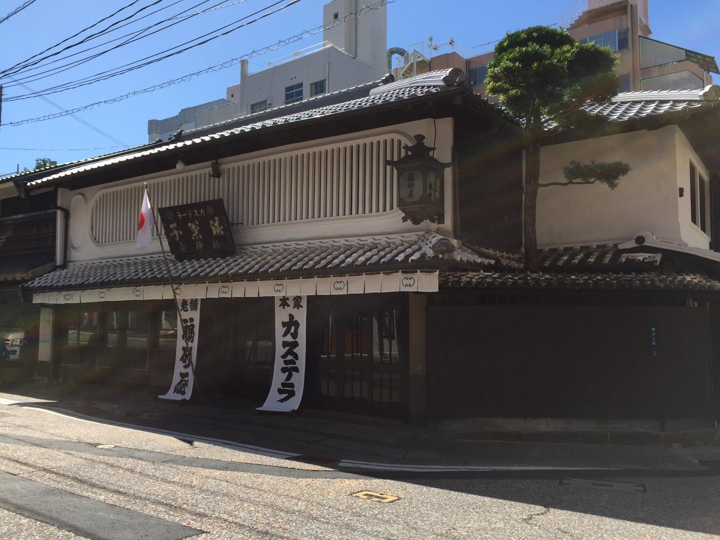 長崎 福砂屋本店へ_b0305770_14411938.jpg