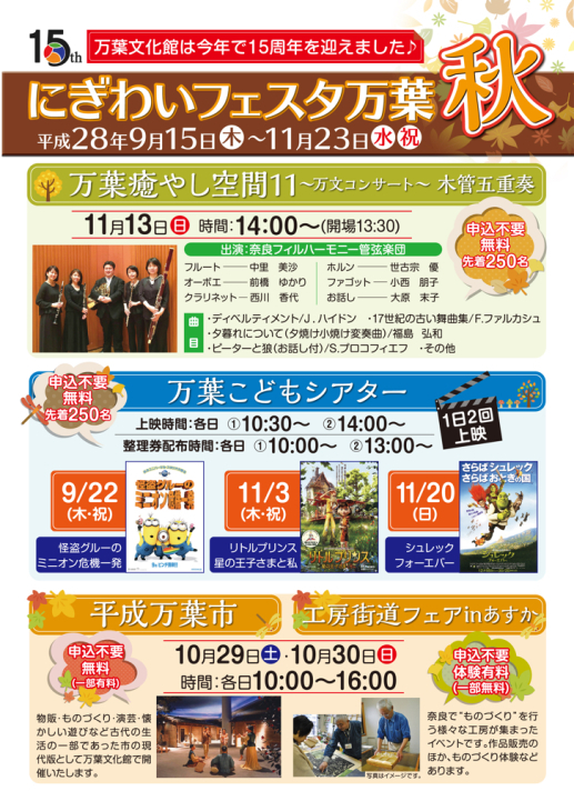 奈良万葉文化館工房街道フェアに出展します_d0336987_06273966.jpg