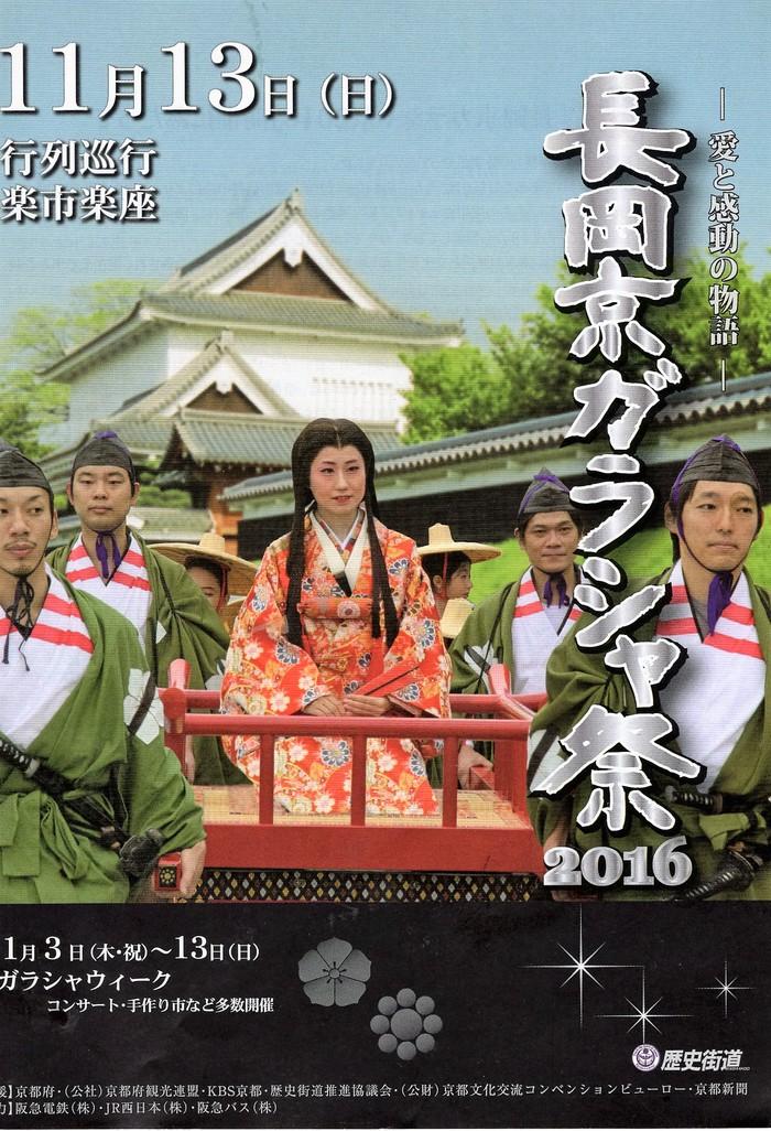 長岡市 ガラシャ祭り バンビオ_c0100195_17351788.jpg