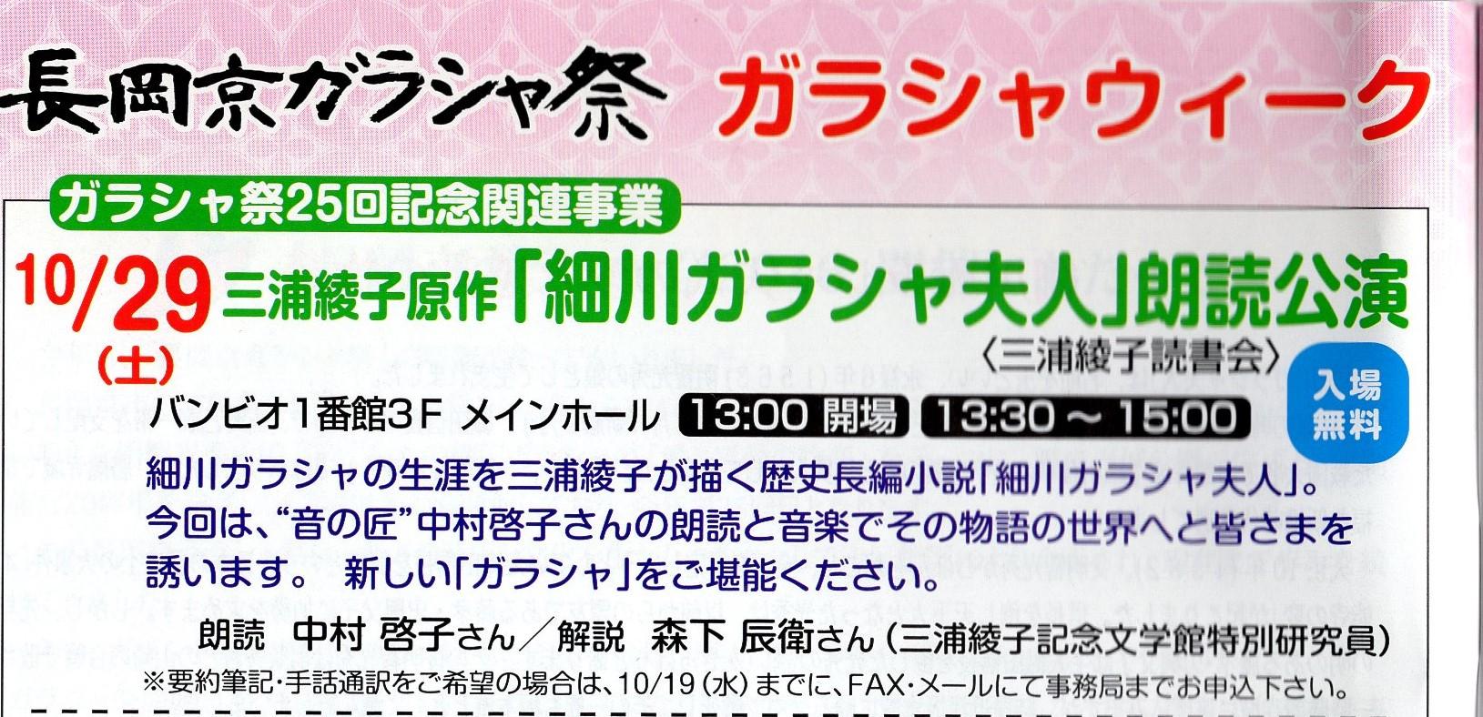 長岡市 ガラシャ祭り バンビオ_c0100195_17361780.jpg