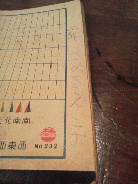 昭和20年代の学校教材_e0350308_83453100.jpg