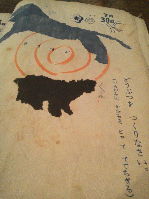 昭和20年代の学校教材_e0350308_8345335.jpg