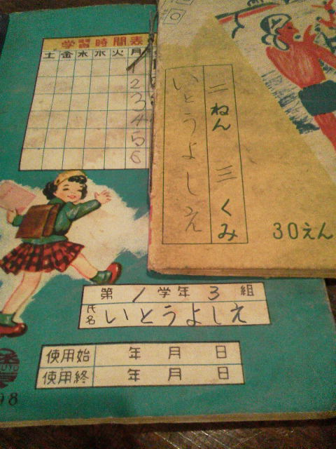 昭和20年代の学校教材_e0350308_8345352.jpg