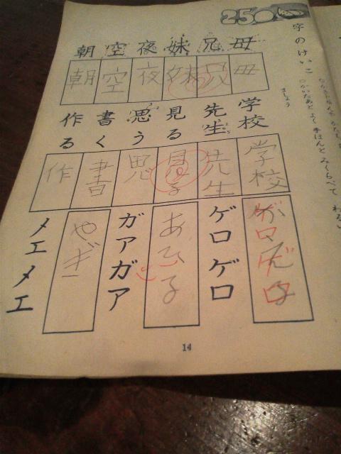 昭和20年代の学校教材_e0350308_8572520.jpg