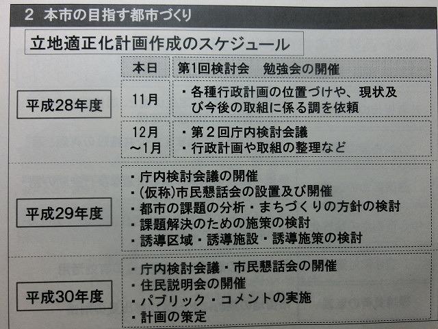 スカスカな富士市をどう維持・集約していくか 「立地適正化計画」の勉強会_f0141310_8204353.jpg
