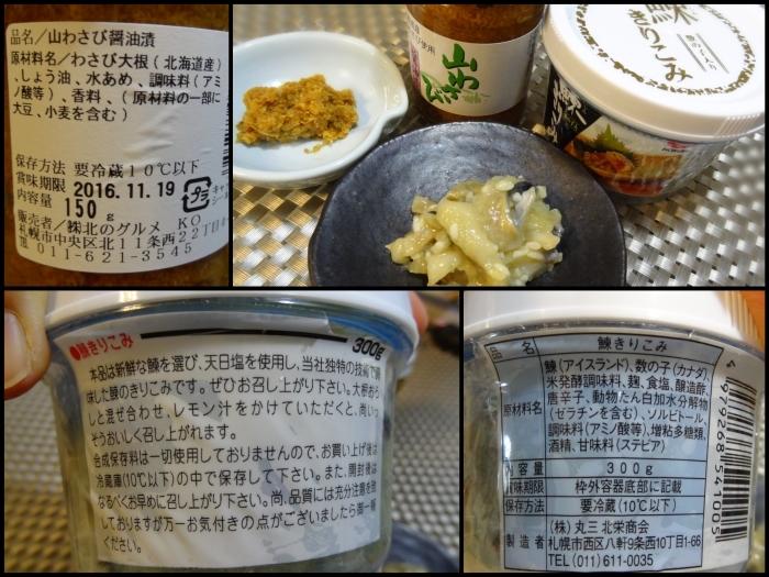 2016年10月9日(日)の日記&北海道土産_b0290816_16594295.jpg