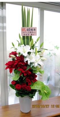 スナック眞木さん開店40周年のお祝いの花_d0029716_1642163.jpg