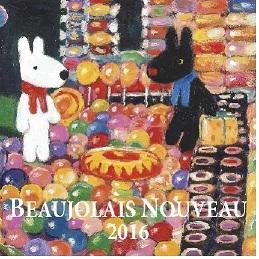 今年も、ボジョレーヌーヴォーを楽しみましょう!_a0254125_18070468.jpg
