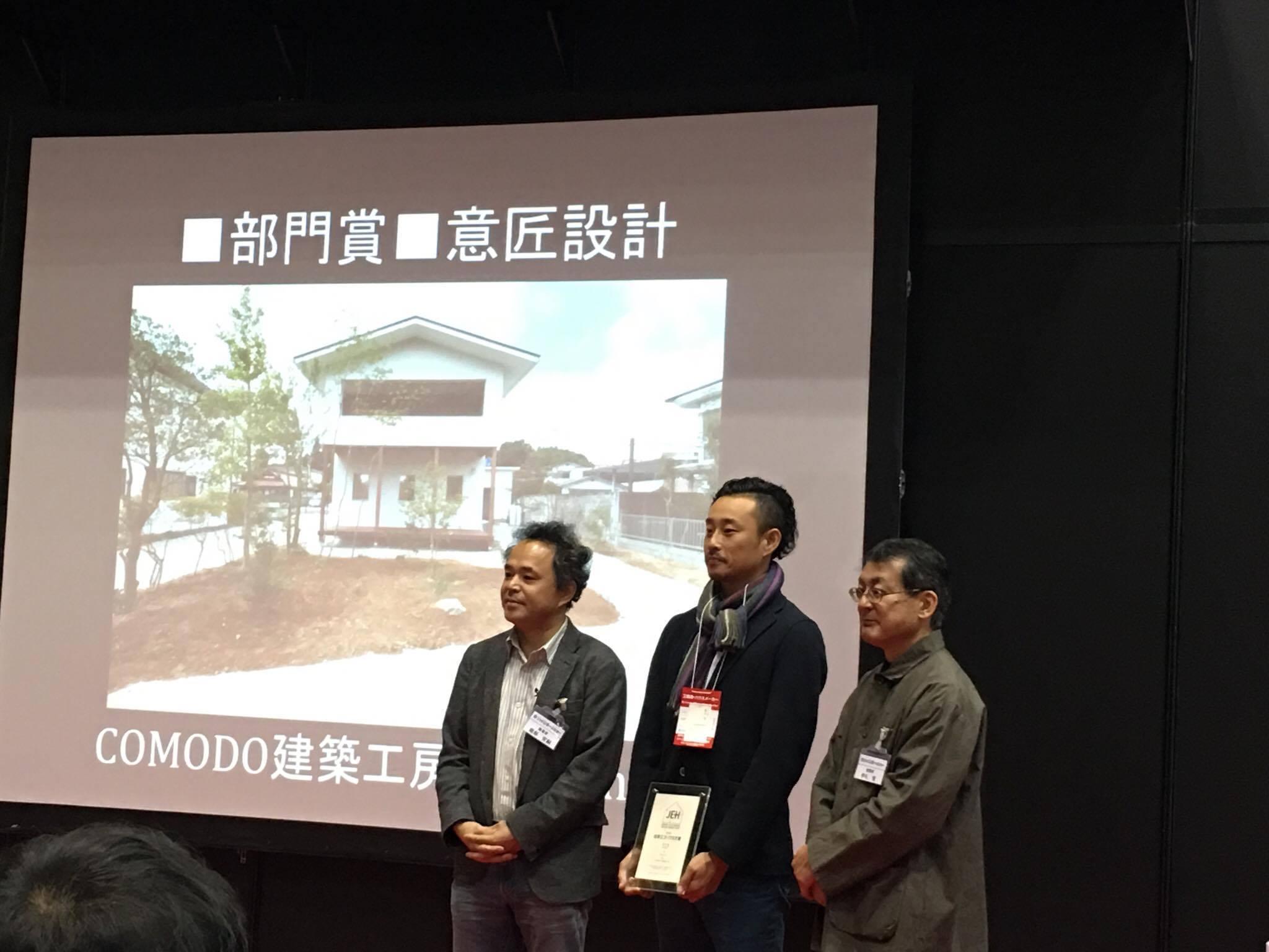 日本エコハウス大賞:意匠部門賞受賞とロッケンロール建築_d0122640_20471930.jpg