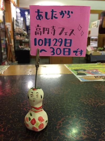 10月28日 こうえんじふぇす_e0318040_16322476.jpg