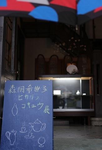 モリオカキヨコ 白磁展①_e0241944_15231985.jpg