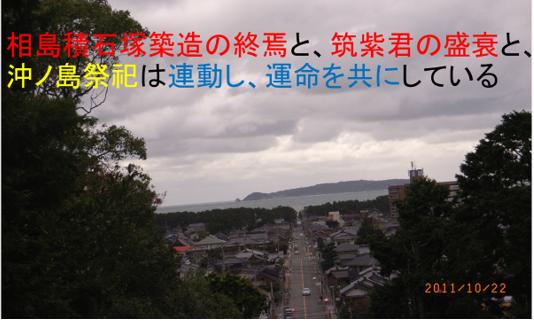 142宮地嶽神社の光の道は祭祀線_a0237545_9523480.png