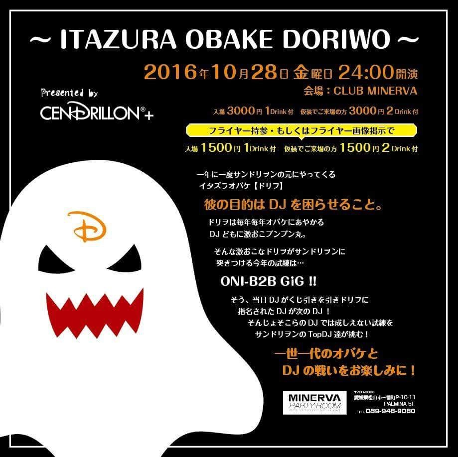 10.28.FRI|happy halloween party 〜 ITAZURA OBAKE DORIWO 〜 @MINERUBA_f0148146_11095153.jpg