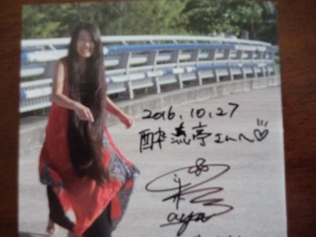 がじゅたんライヴ&CD_b0050651_12314667.jpg