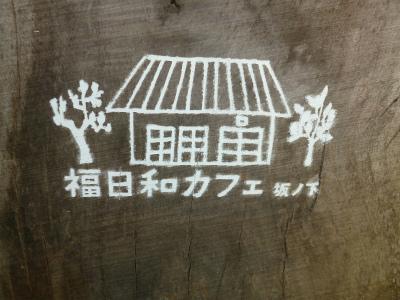 KAMAKURA その8   SHOP MEMO   次回のために♪_a0165160_17084504.jpg