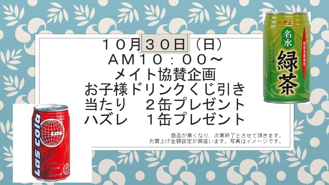 161028 イベント告知_e0181866_1514207.jpg