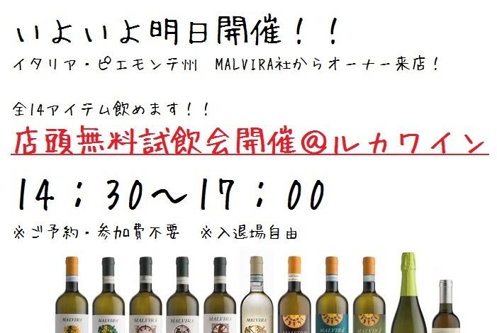 明日はルカワインでお待ちしています♪_b0016474_18445768.jpg
