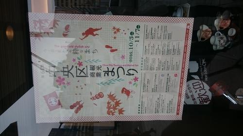 中央区観光商業祭_d0062076_1875787.jpg