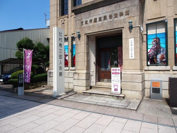 旧三次銀行本店_f0116479_13290182.jpg