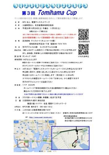第3回富浜カップ、イベント交流ひろば、あす開催!_d0338682_17045732.jpg
