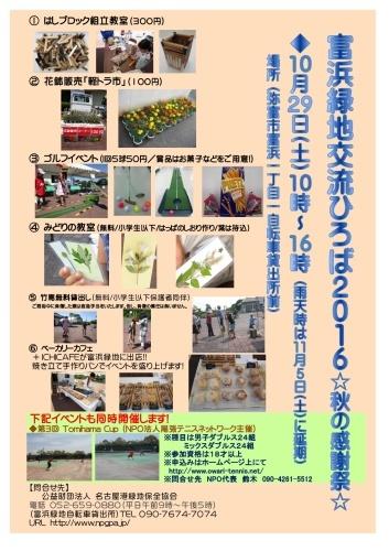 第3回富浜カップ、イベント交流ひろば、あす開催!_d0338682_17063313.jpg