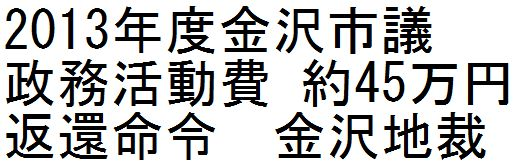 2013年度金沢市議政務活動費 約45万円返還命令 金沢地裁_d0011701_15382824.jpg
