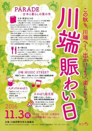 11/3(木・祝)川端賑わい日_b0125413_03111461.jpg