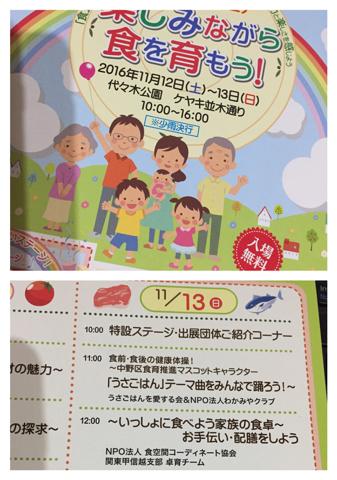 東京都食育フェア _d0049817_19563616.jpg