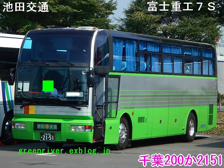 池田交通 2151 : 注文の多い、撮...
