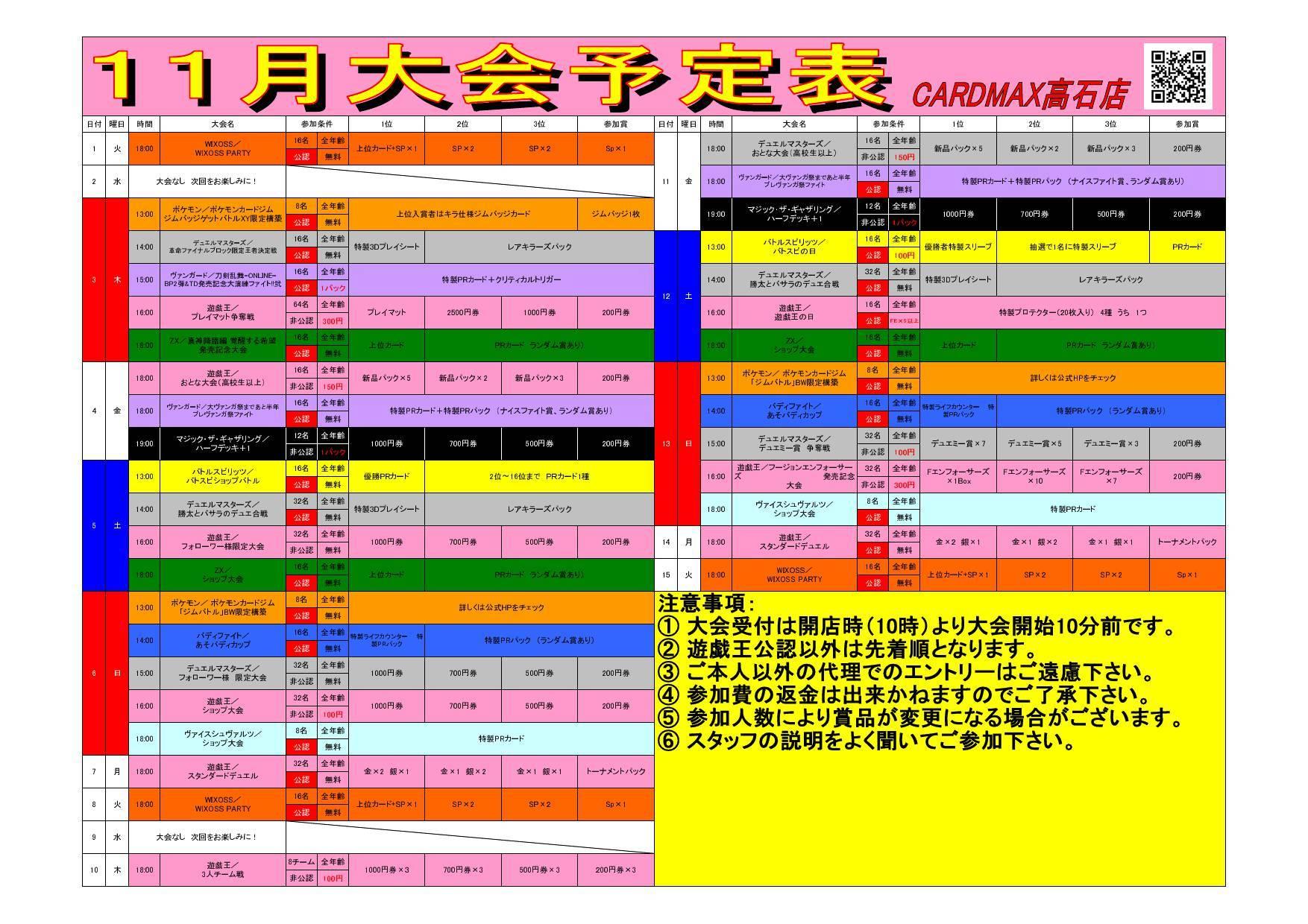 【高石店】11月前半大会情報_d0259027_19350776.jpg