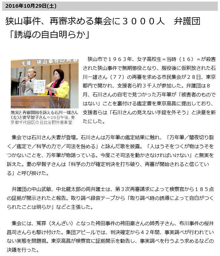 「埼玉新聞」(10月29日)より_d0024438_21262844.jpg