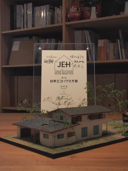 日本エコハウス大賞:意匠部門賞受賞とロッケンロール建築_d0122640_08401841.jpg