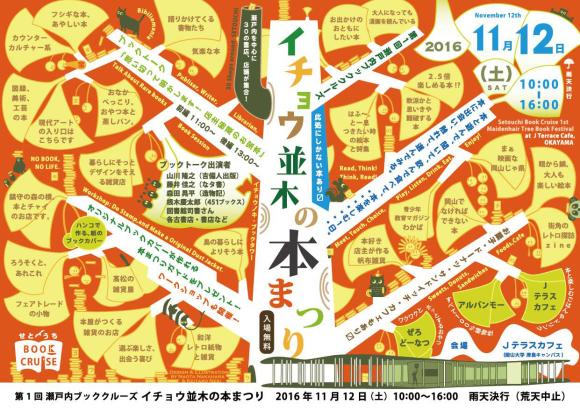 もうすぐ!11/12(土)【イチョウ並木の本まつり】紅葉と楽しむブックマルシェ。