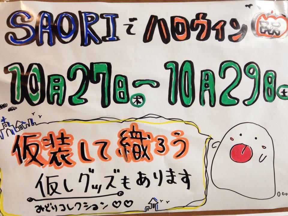 ☆SAORIでハロウィン☆開催☆彡_b0169541_10133154.jpg