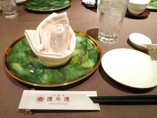 昨夜の中華のお店・本日はきもの鶴8周年ランチ会。_f0181251_20125635.jpg