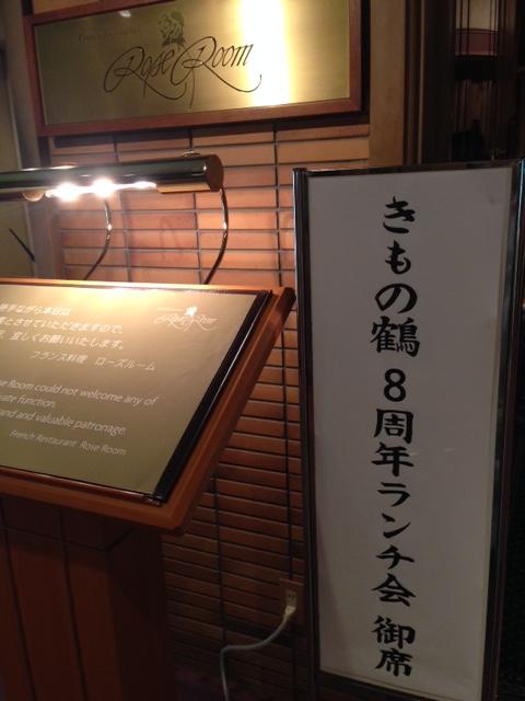 昨夜の中華のお店・本日はきもの鶴8周年ランチ会。_f0181251_20201479.jpg