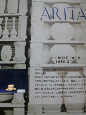 ARITA  創業400周年記念プロジェクト_a0165160_06123161.jpg