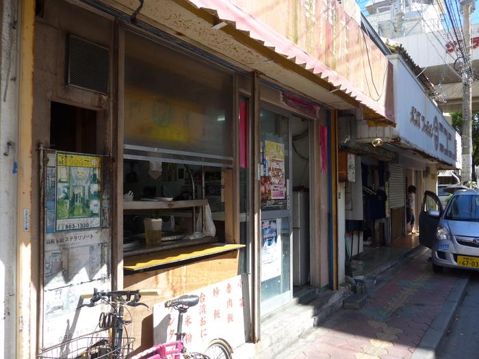 那覇「台湾粥専門店 阿里」へ行く。_f0232060_15532557.jpg