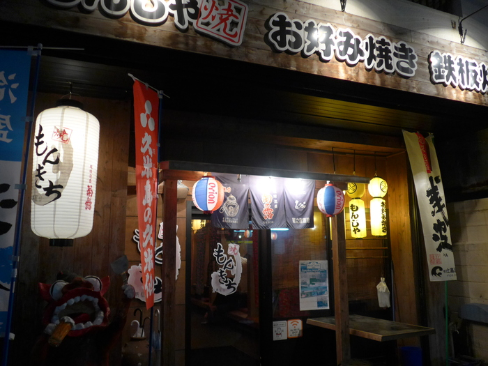 那覇・松山「もんきち」へ行く。_f0232060_1637381.jpg