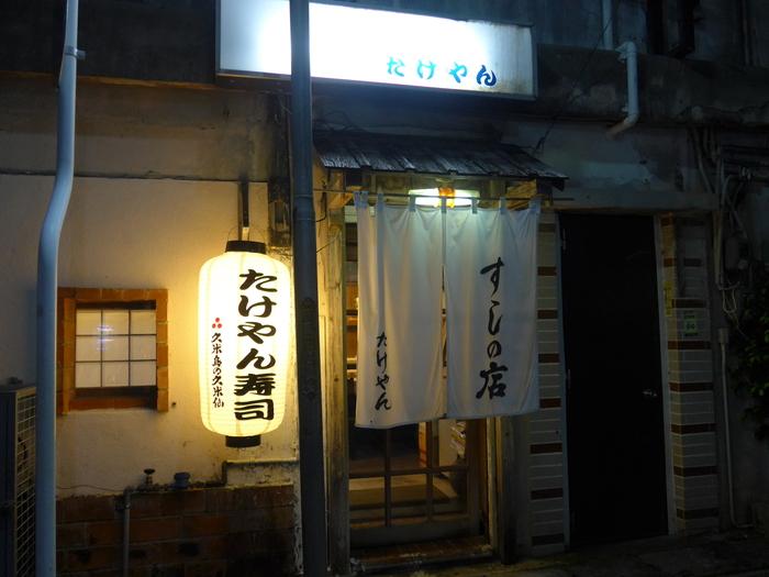 那覇・美栄橋「たけやん寿司」へ行く。_f0232060_172839.jpg