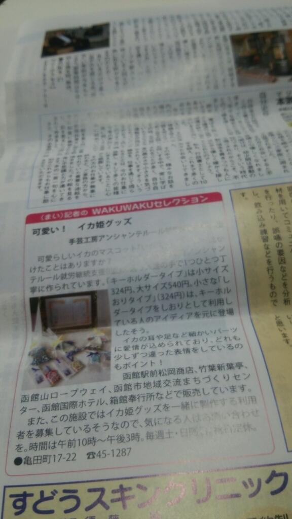 青いぽすとにて紹介、いか姫の販売協力店は、_b0106766_09525197.jpg