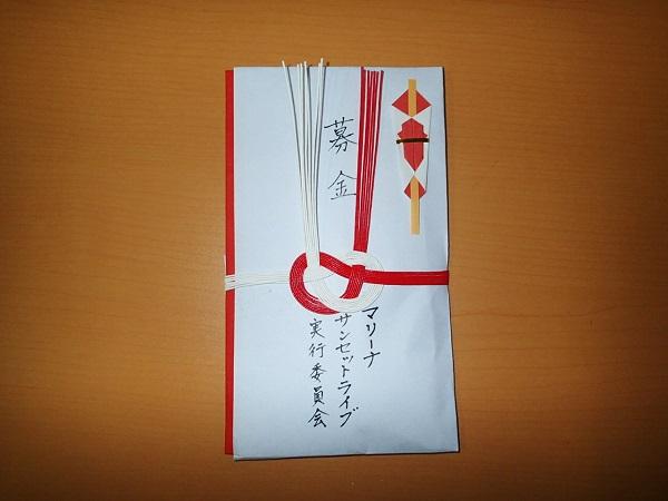 佐賀県水難救済会へ募金しました。_a0077071_140493.jpg