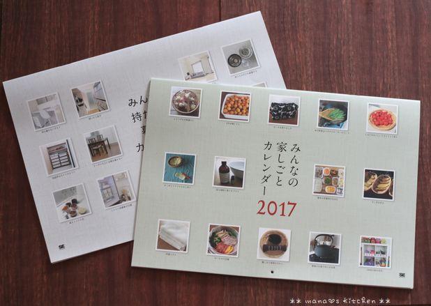 今日のぶらんち ✿ 2017カレンダーのご案内♪_c0139375_1681416.jpg