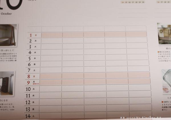 今日のぶらんち ✿ 2017カレンダーのご案内♪_c0139375_1682768.jpg
