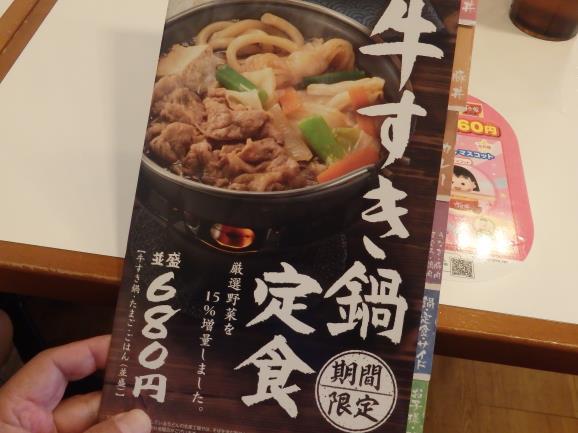 すき家の牛すき鍋定食   南塚口7丁目店 _c0118393_1261653.jpg