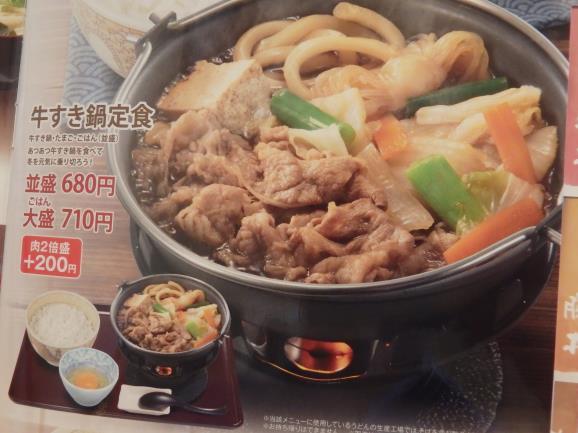 すき家の牛すき鍋定食   南塚口7丁目店 _c0118393_1272563.jpg