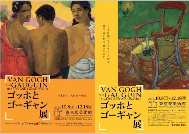 東京都美術館 『ゴッホとゴーギャン展』_a0326295_18315760.jpg