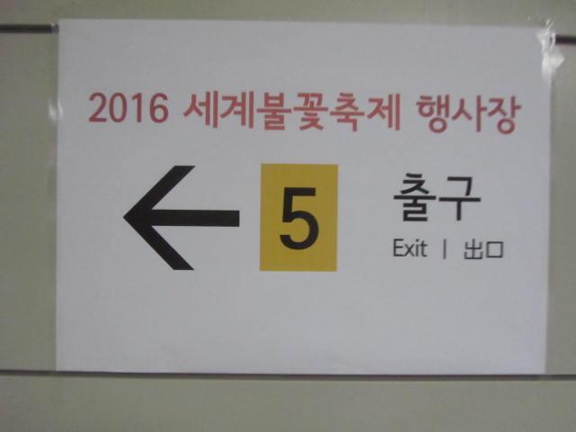 ソウル&安東1日目②_a0100706_22471093.jpg