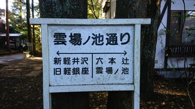 《軽井沢・半分ひとり旅》_b0344006_07120688.jpg