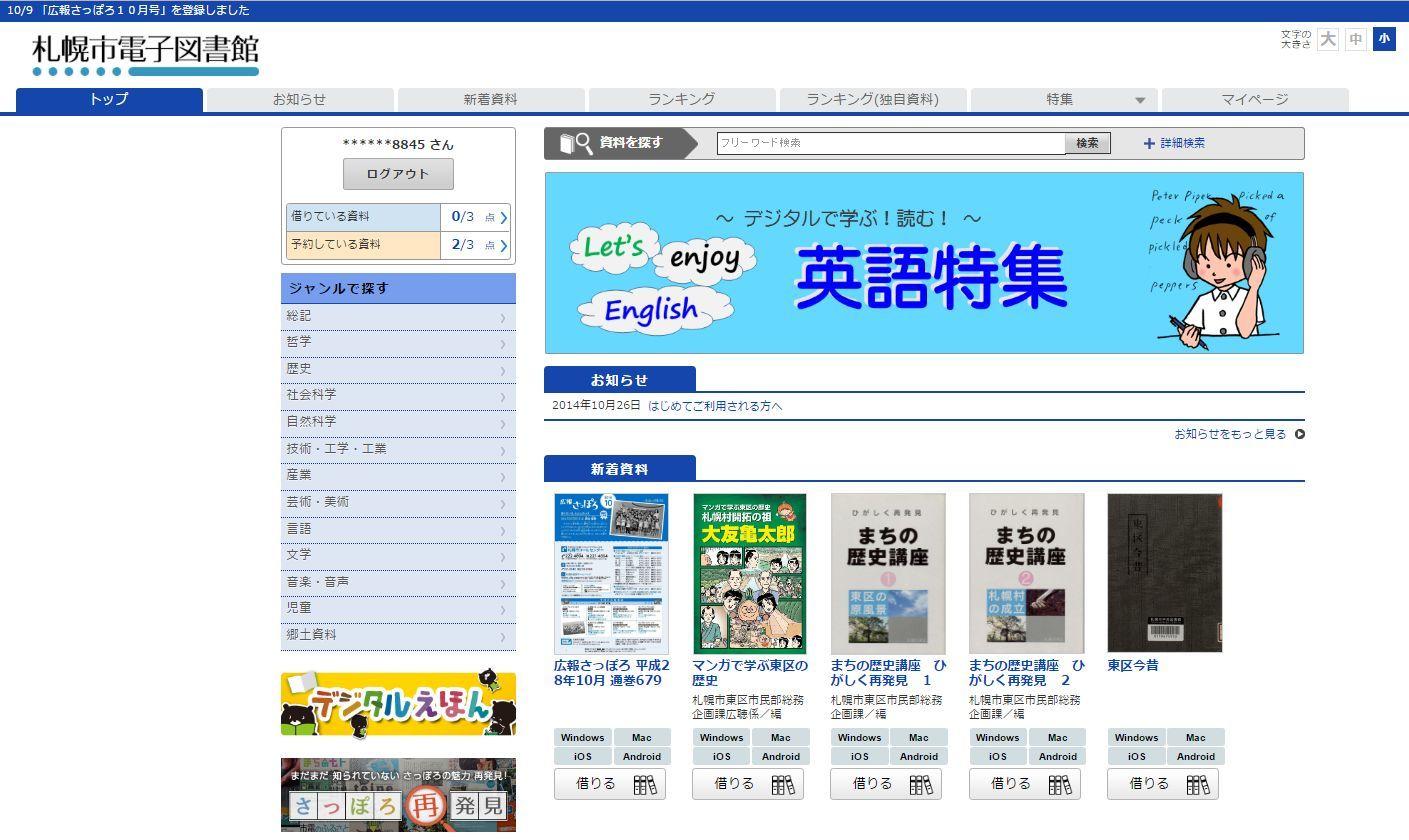 太陽は出ず、ひたすら寒い日に札幌市電子図書館にアクセス_c0025115_21133391.jpg